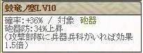蛟竜ノ塞LV10