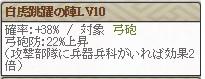 白虎LV10