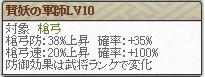 賢妖Lv10