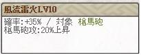 風流Lv10