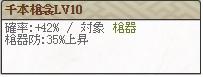 千本槍衾Lv10