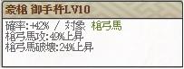 豪槍Lv10