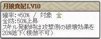 極 吉川夫人Lv10