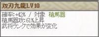 極 長尾Lv10極限