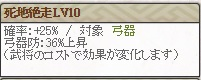 特 坂崎Lv10