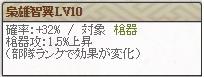 特 岡LV10ランク2