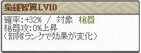特 岡LV10