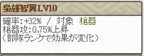 特 岡LV10ランク1