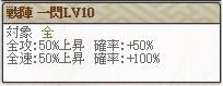 戦陣一閃LV10