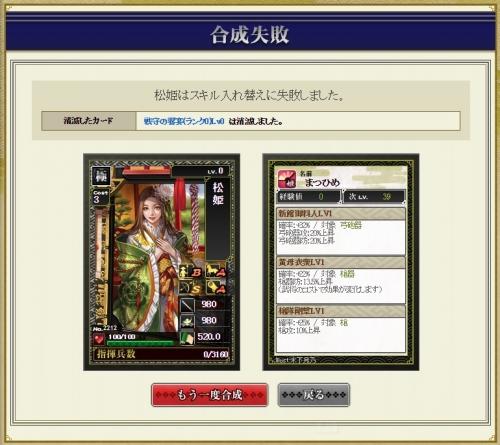 合成 松姫4
