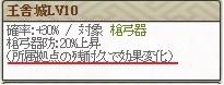 亀井LV10