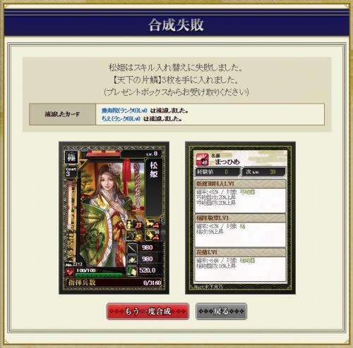合成 松姫8