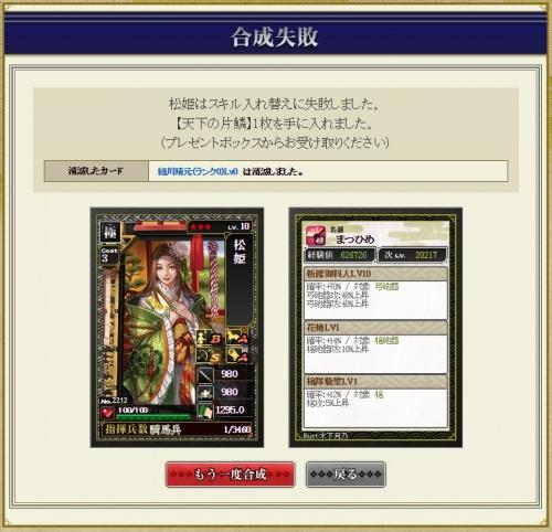 合成 松姫11
