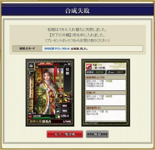 合成 松姫10