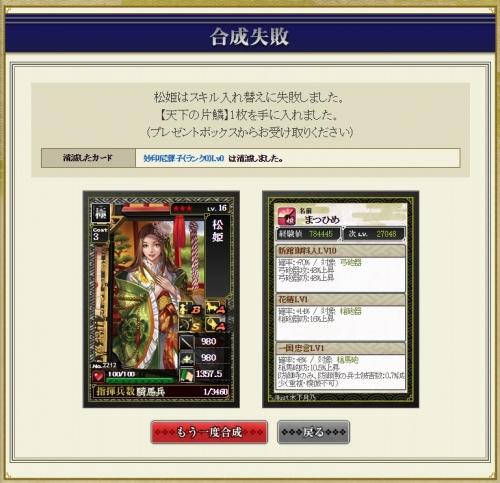 合成 松姫14