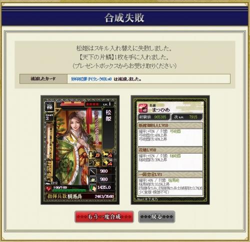 合成 松姫17