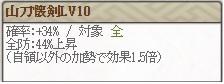 玉鶴姫(2)Lv10