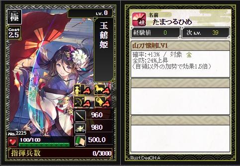 玉鶴姫(2)