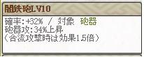 特 遠藤Lv10