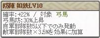 特 蒲池Lv10