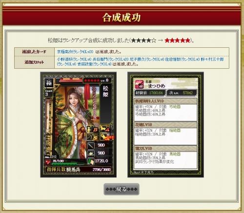 合成 松姫25 ランクアップ