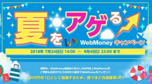 ウェブマネーキャンペーン2
