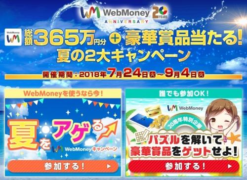 ウェブマネーキャンペーン1