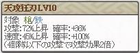 新天 伊藤Lv10