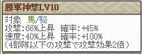 新天 景勝Lv10