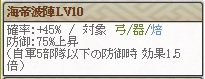 新天 里見Lv10