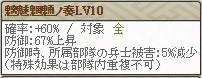新天 宇喜多Lv10