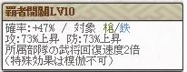 覇 秀吉Lv10