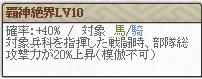 覇 信長Lv10
