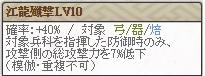 極 浅井亮政Lv10