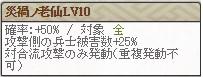 極 松永Lv10 災禍
