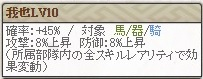 極 白石Lv10