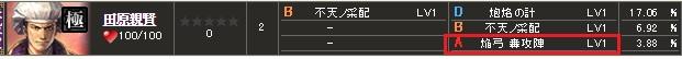 極 田原S1