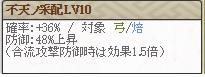 極 田原Lv10