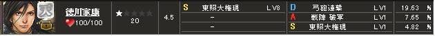 覇 家康S