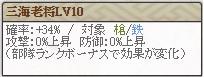 極 酒井Lv10