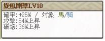 極 清水Lv10