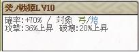 特 稲姫Lv10