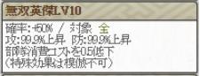 無双Lv10