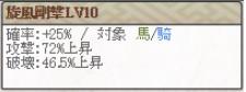 極 清水Lv10 コスト別