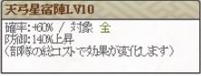 天弓星Lv10 コスト19.5