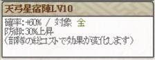 天弓星Lv10