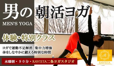 ヨガ 京都 男性 男の朝活ヨガ 体験特別クラス 月1・90分 アナオリュウタロウ