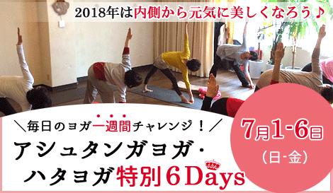 アシュタンガヨガ・美ハタヨガ&瞑想 特別6Days  アナオヨウコ 京都ヨガ・IYC京都