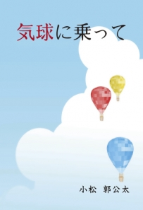 気球に乗ってblog