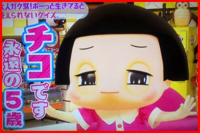 chiko-e1509857236184.jpg